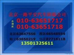 天通苑地区一路平安陪练公司63651717